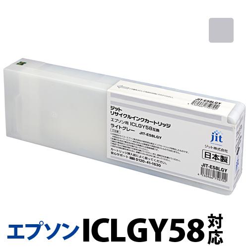 インク エプソン EPSON ICLGY58 ライトグレー対応 ジット リサイクルインク カートリッジ【送料無料】【CP】