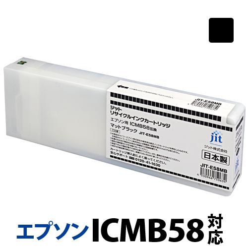 インク エプソン EPSON ICMB58 マットブラック対応 ジット リサイクルインク カートリッジ【送料無料】【CP】