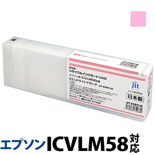 [CB対象]インク エプソン EPSON ICVLM58 ビビッドライトマゼンタ対応 ジット リサイクルインク カートリッジ【送料無料】【CP】【ラッキーシール対応】