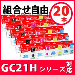 [CB対象]インク リコー RICOH GC21KH/GC21CH/GC21MH/GC21YH Lサイズ GXカートリッジ対応 ジット リサイクルインク カートリッジ まとめ買い≪色が選べる20本セット≫【送料無料】【ラッキーシール対応】