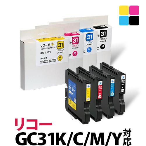 インク リコー RICOH GC31K/GC31C/GC31M/GC31Y Mサイズ GXカートリッジ対応 ジット リサイクルインク カートリッジ 4本セット【送料無料】【CP】【ラッキーシール対応】【ゆうパケット対応不可】