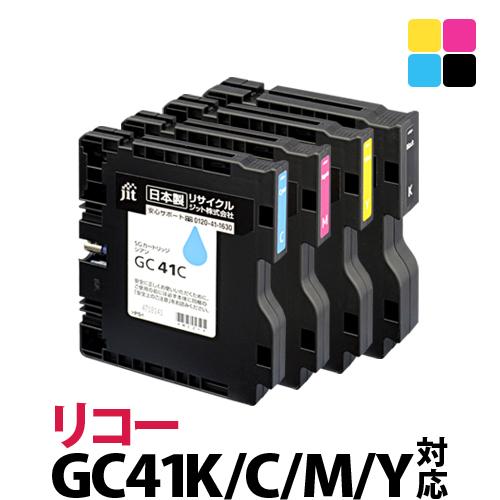 インク リコー RICOH GC41K/GC41C/GC41M/GC41Y Mサイズ GXカートリッジ対応 ジット リサイクルインク カートリッジ 4本セット【送料無料】【CP】【ラッキーシール対応】【ゆうパケット対応不可】