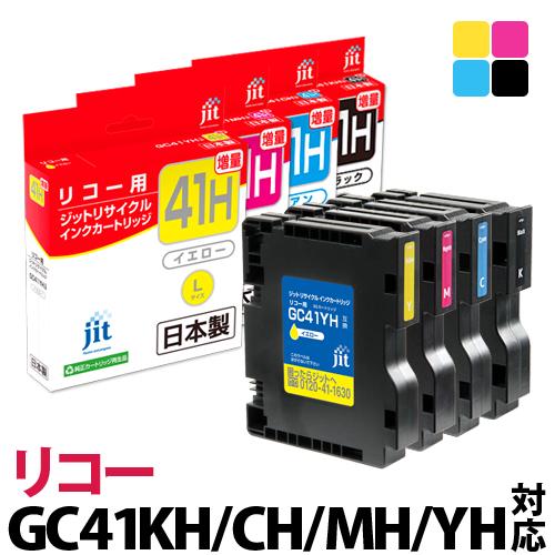 [CB対象]インク リコー RICOH GC41KH/GC41CH/GC41MH/GC41YH Lサイズ SGカートリッジ対応 ジット リサイクルインク カートリッジ 4本セット【送料無料】【CP】【ラッキーシール対応】