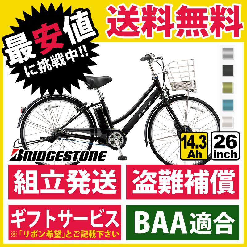 Albelt アルベルトeL型 26インチ 3段変速 B400(14.3Ah) AL6B48/ ブリヂストン 電動自転車 【地域限定_送料無料】((8/18以降に発送))
