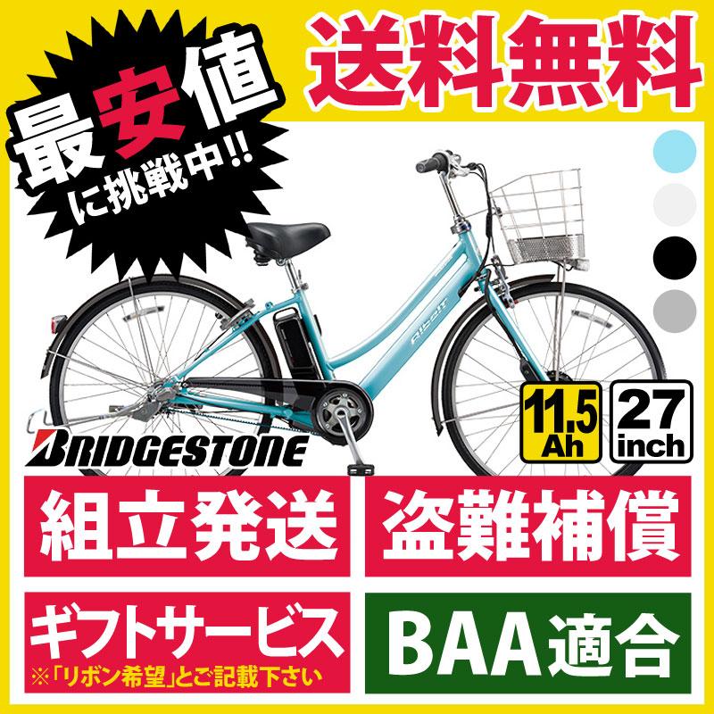 BRIDGESTONE Aibelt e アルベルトe B300 L型 27インチ AL7B37 2017年 /ブリヂストン 電動自転車 【地域限定 送料無料】((8/25以降に発送))