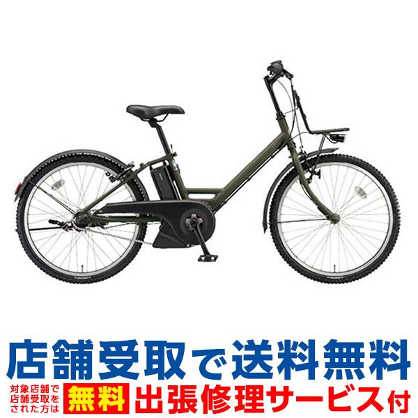 【地域限定_送料無料】アシスタユニ 24インチ A4UC38 2018年/ ブリヂストン 電動自転車
