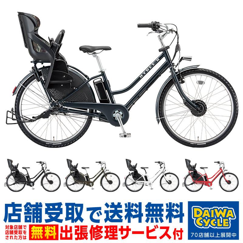 【店舗受取限定】ハイディツー HY6B49 2019年/ ブリヂストン 電動自転車