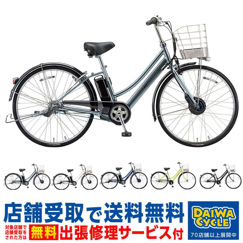 【店舗受取限定】アルベルトe L型 27インチ AL7B49 2019年/ ブリヂストン 電動自転車
