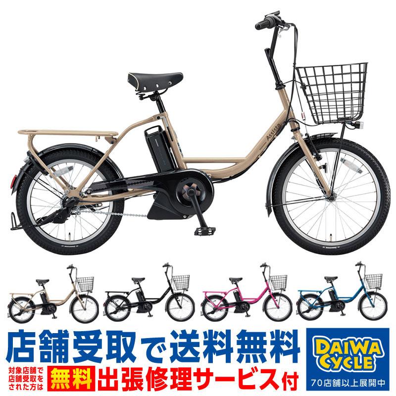 【店舗受取限定】アシスタファインミニ A0BC18 2019年/ ブリヂストン 電動自転車