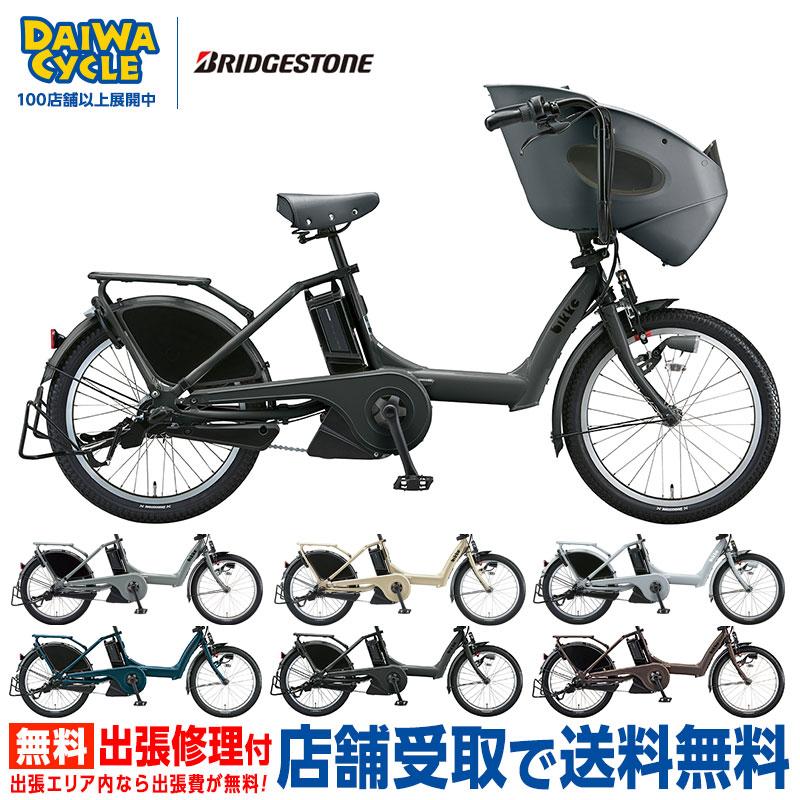 店舗受取限定 [宅送] ビッケポーラーe 商品追加値下げ在庫復活 BP0C40 bikke 電動自転車 ブリヂストン polar