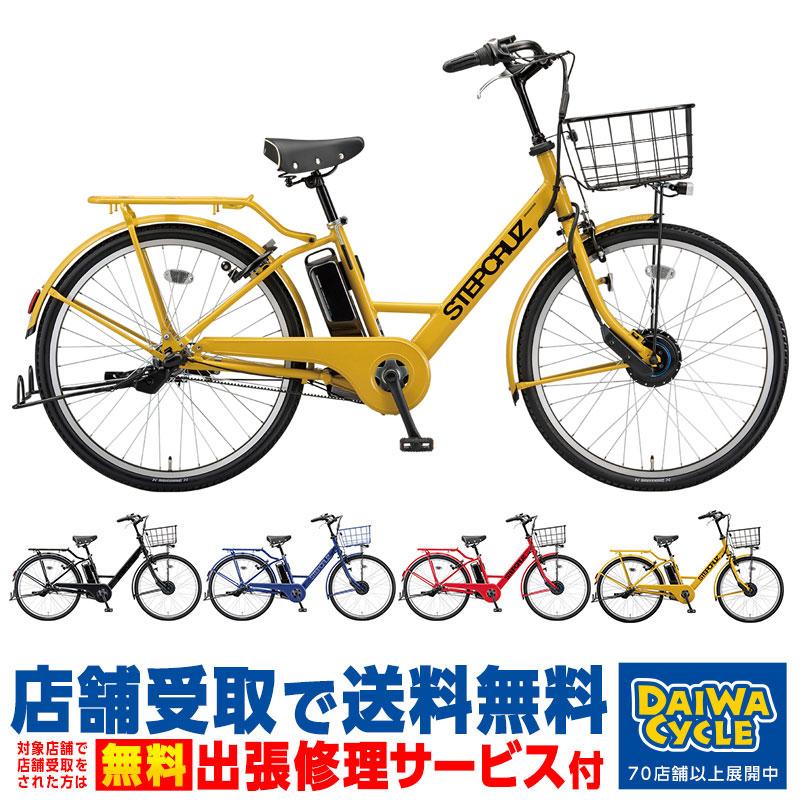 別倉庫からの配送 店舗受取限定 ステップクルーズe ST6B41 2021年 ブリヂストン おトク 電動自転車