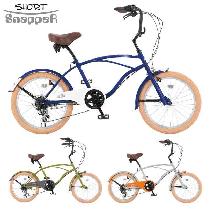 スナッパー ショート 20インチ SNST206 6段変速/ ダイワサイクル 小径自転車 ビーチクルーザー 【中サイズ】