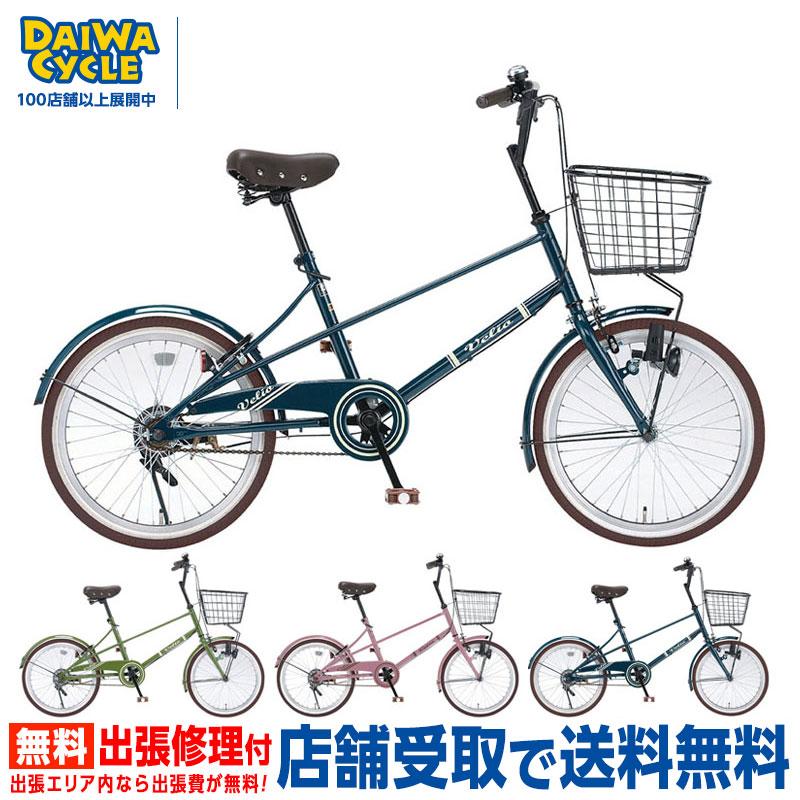 ベリオ 20インチ コンパクトサイクル VLO20-II/ だいわ自転車 小径自転車 【中サイズ】
