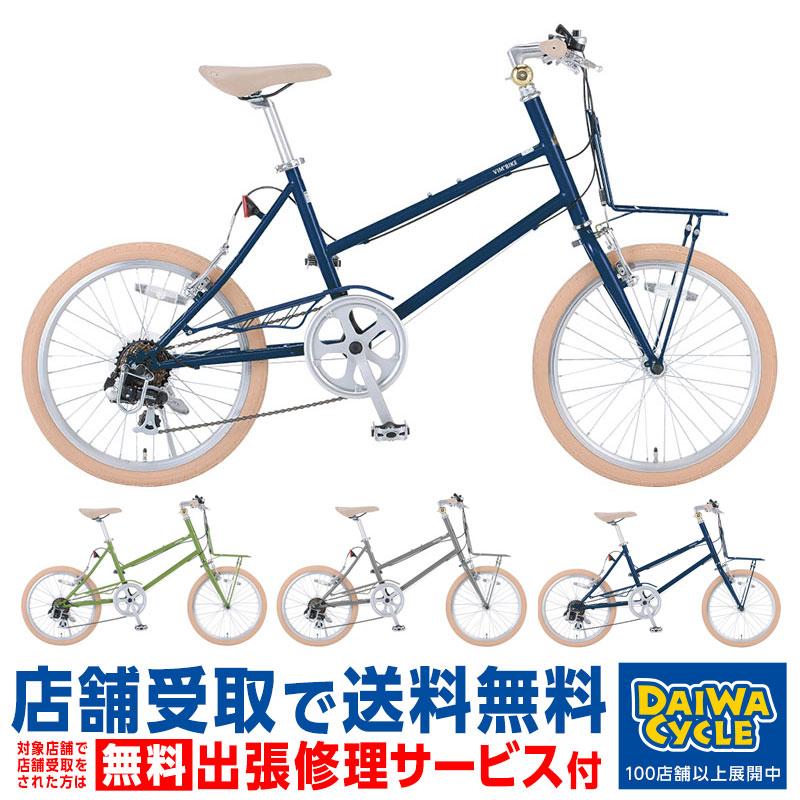 ビムベロ 20インチ コンパクトサイクル VIM207/ ダイワサイクル 小径自転車 【中サイズ】