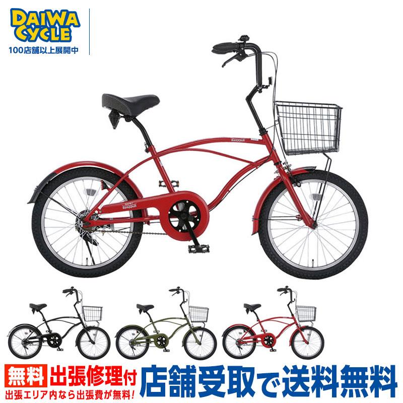 スナッパー ショート 20インチ SNST20 変速無し / ダイワサイクル 小径自転車 ビーチクルーザー 【中サイズ】