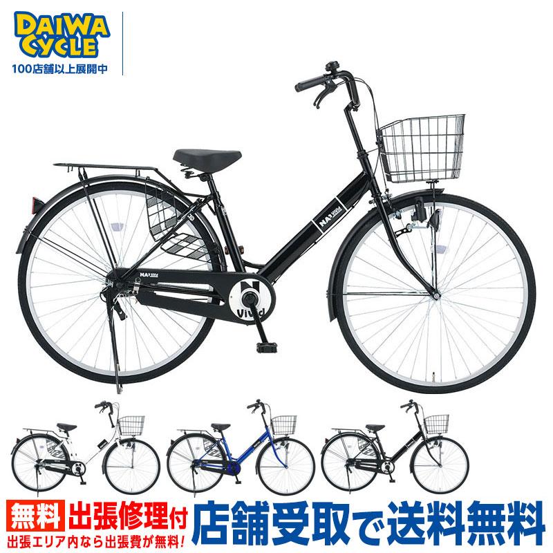 【当店ならエントリーでポイント+9倍☆9日20時から】NANAV ナナブイ 27インチ ダイナモライト 変速無し NA-V27 / だいわ自転車 ファミリーサイクル 【大サイズ】
