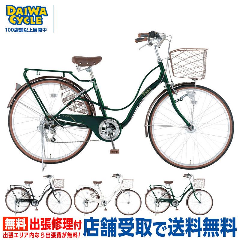 フローリア 27インチ 6段変速 オートライト FLO276-BA/ だいわ自転車 ファミリーサイクル 【大サイズ】