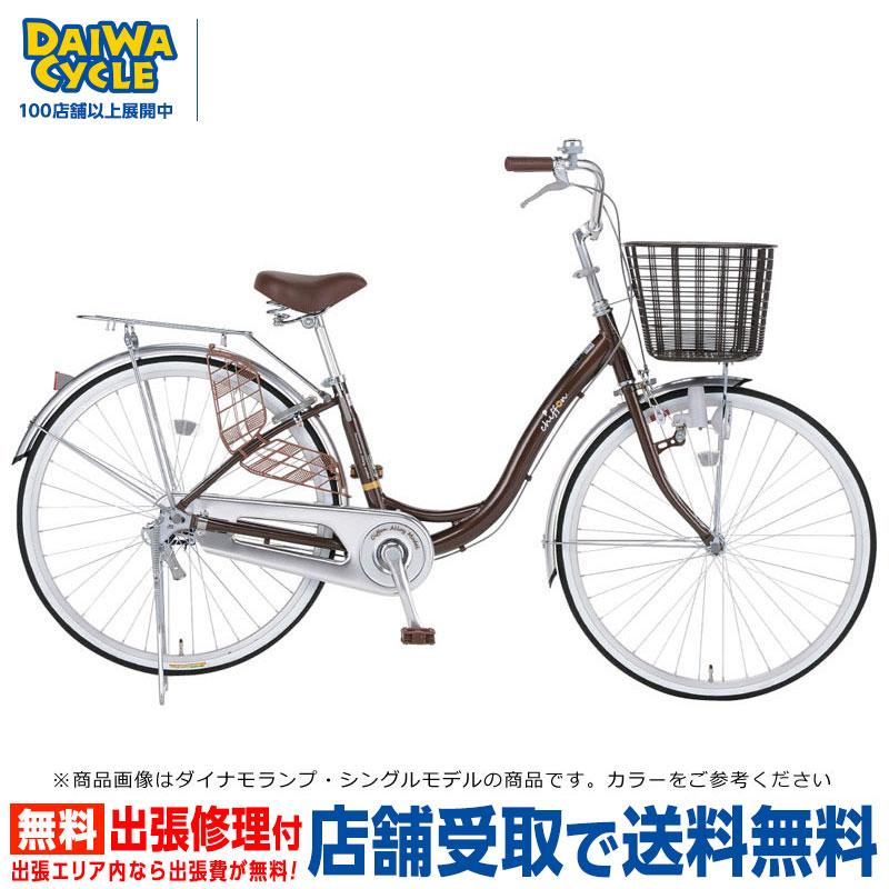 【Xmas特典付】シフォンAL 24インチ 3段変速 オートライト/ ダイワサイクル ファミリーサイクル CFN243AL-A 【大サイズ】