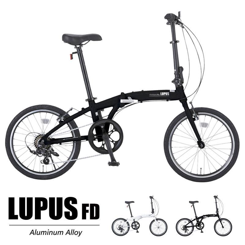 ルプスFD 20インチ LUP207 LUPUS/ ダイワサイクル 折りたたみ自転車【送料無料】