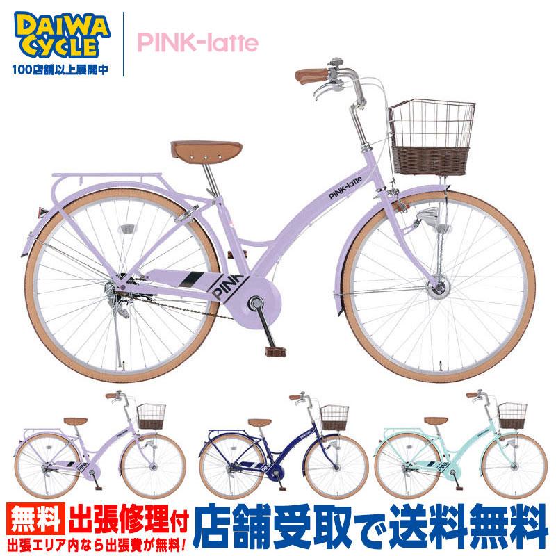 ピンクラテ2 26インチ オートライト 変速なし PKL26-A-II / PINK-latte 子供用自転車【大サイズ】