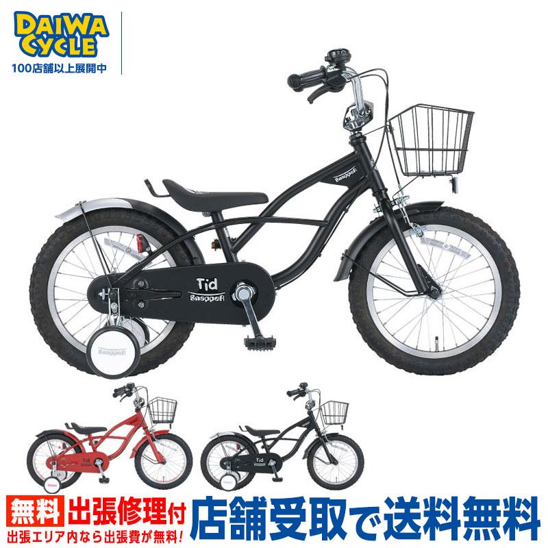 【Xmas特典付】スナッパー ティド 16インチ SNT16 / SNAPPER TID ダイワサイクル 幼児用自転車【小サイズ】