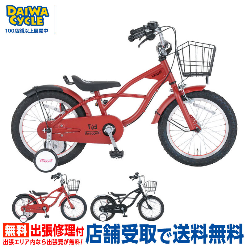 スナッパー ティド 18インチ SNT18 / SNAPPER TID ダイワサイクル 幼児用自転車【小サイズ】