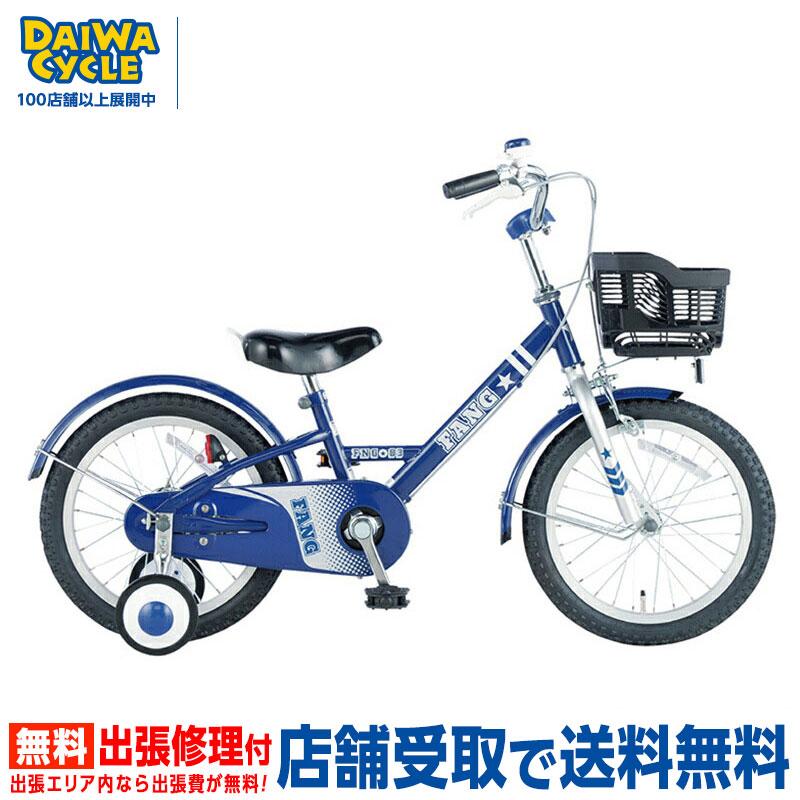 ファング 16インチ FNG16-III/ ダイワサイクル 幼児用自転車 【小サイズ】