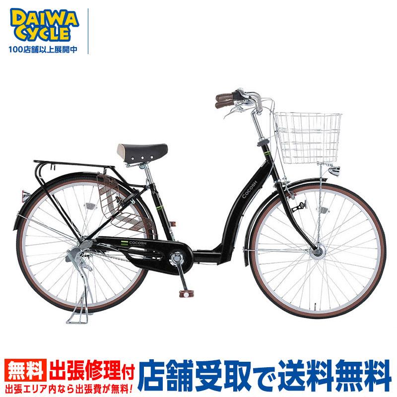 【Xmas特典付】ココシュ 26インチ オートライト 3段変速 / ダイワサイクル ママの自転車 CCS263BA-II 【大サイズ】