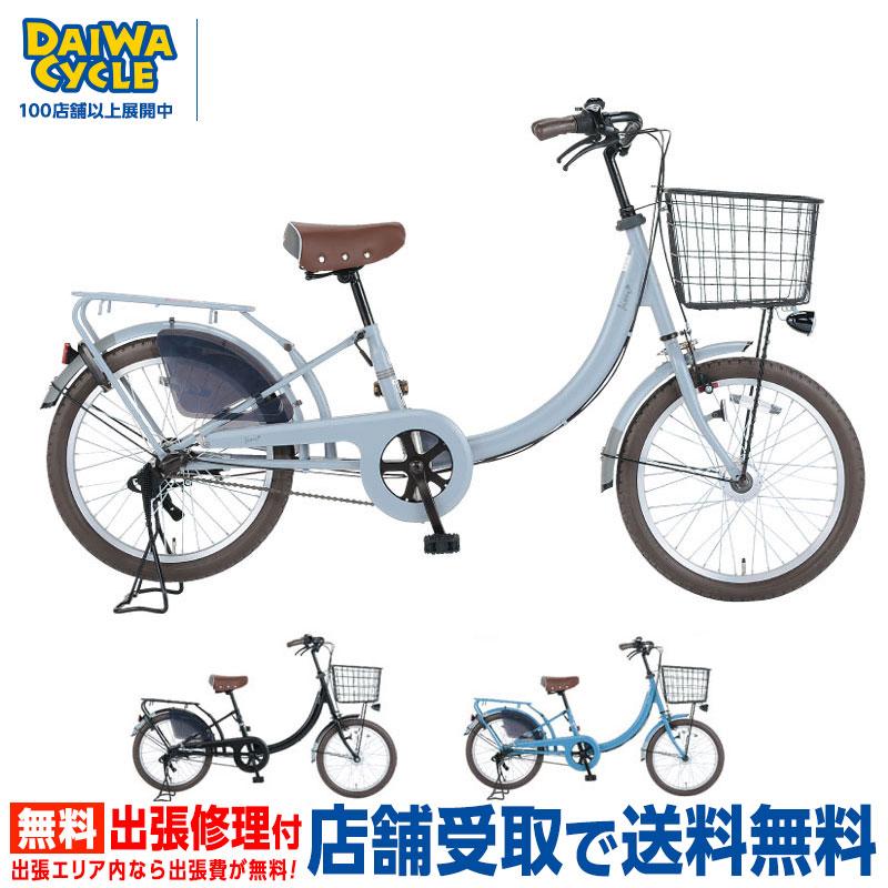 【Xmas特典付】フィオーレ 20インチ オートライト 3段変速 / ダイワサイクル ママの自転車 FOR203-A-II 【大サイズ】