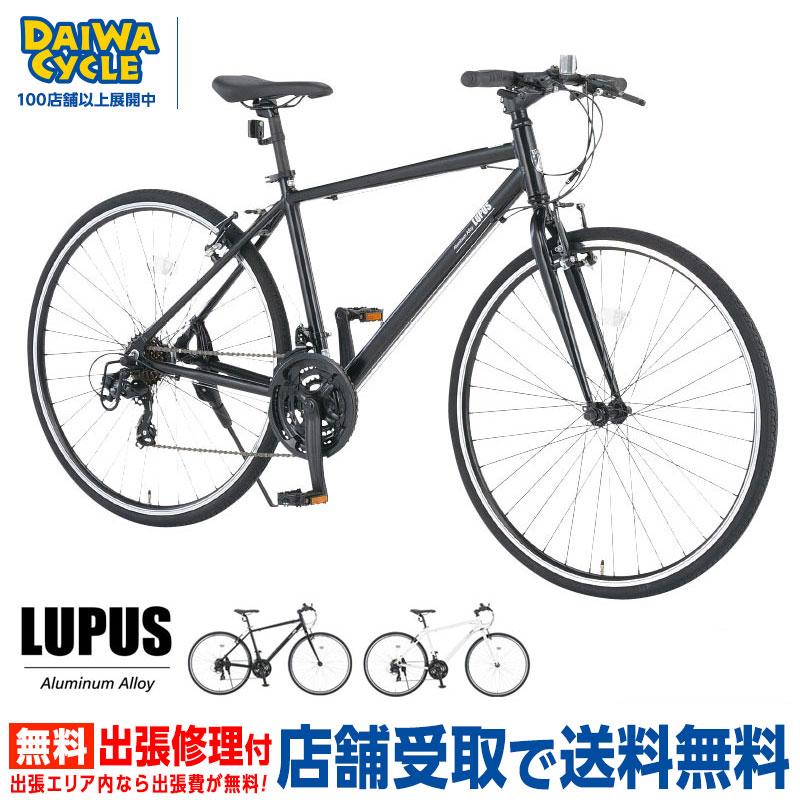 【Xmas特典付】ルプス 700C 外装21段変速 LUP70021 LUPUS/ダイワサイクル スポーツバイク クロスバイク 【大サイズ】