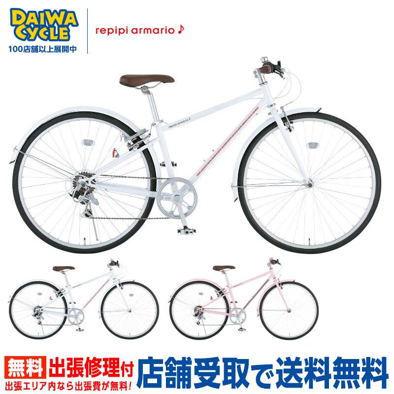 レピピアルマリオ 700x32C RPP7006 外装6段変速 / repipi armario スポーツバイク 【大サイズ】