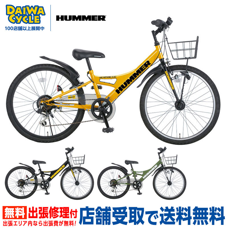 【Xmas特典付】ハマー CTB 22インチ ジュニアマウンテンバイク 6段変速 オートライト HM CTB226L-DWIV / HUMMER 自転車 【中サイズ】