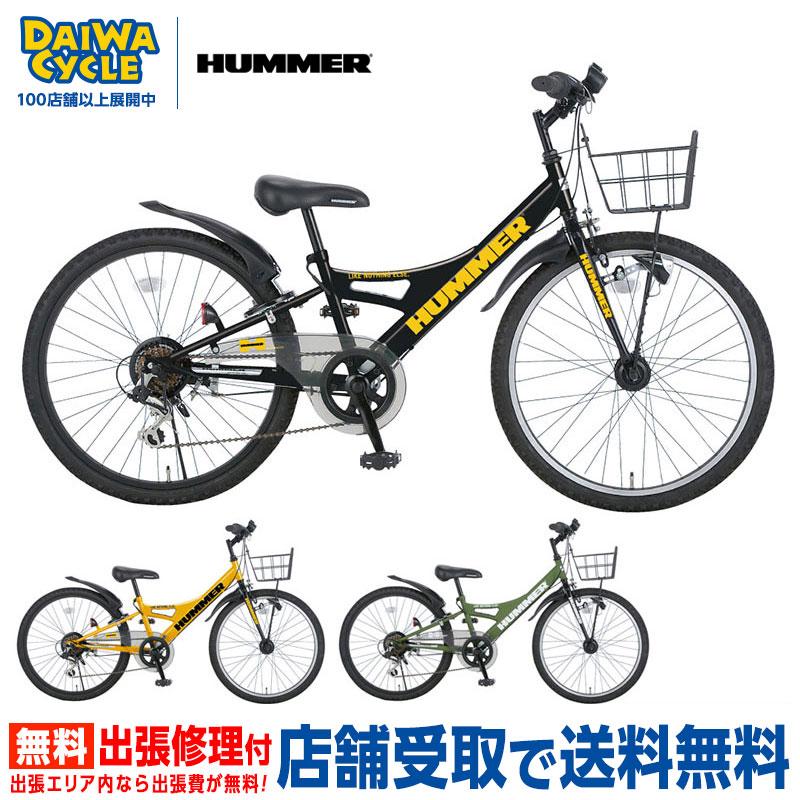 【Xmas特典付】ハマー CTB 24インチ ジュニアマウンテンバイク 6段変速 オートライト HM CTB246L-DWIV/ HUMMER 自転車 【中サイズ】