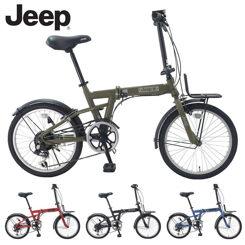 【当店ならエントリーでポイント+9倍☆9日20時から】JEEP 19JE-206GRS ライト付き / ジープ 折りたたみ自転車 【中サイズ】