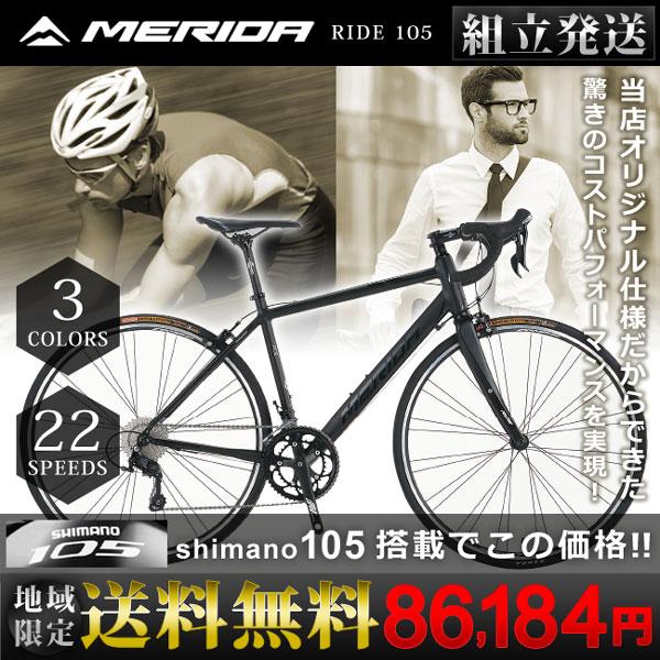 【地域限定_送料無料】MERIDA RIDE105 MRD-RD70022 ロードバイク / メリダ × ダイワサイクル((8/18以降に発送))