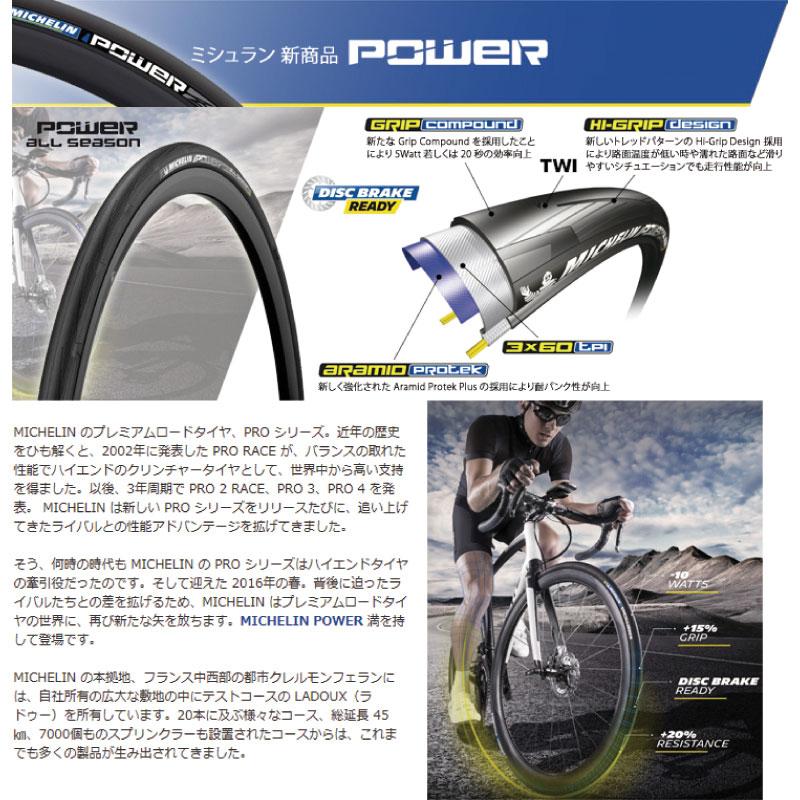 ミシュラン POWER all season 700X25C クリンチャータイヤ/ MICHELIN 自転車 パーツ