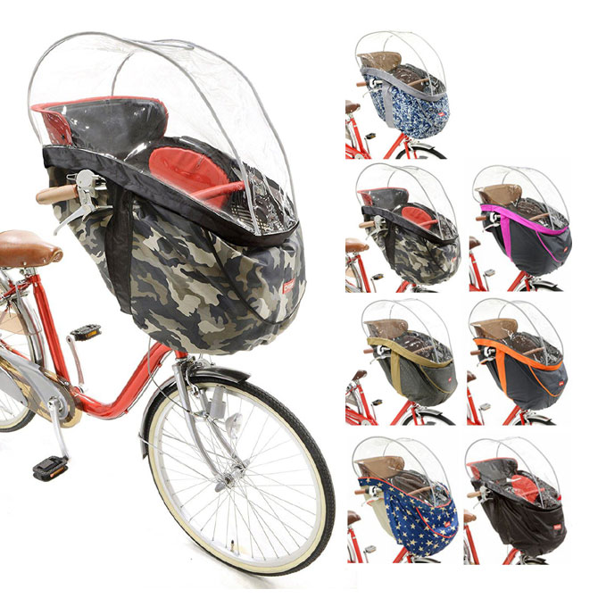 OGK RCH-003 まえ幼児座席用やわらかレインカバー/レインカバー 自転車パーツ