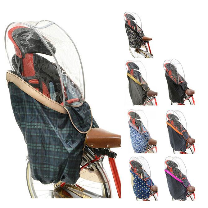 OGK RCR-003 うしろ子供のせ用やわらかレインカバー/レインカバー 自転車パーツ