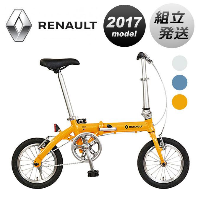 RENAULT LIGH8 14インチ AL-FDB140 / ルノー 折りたたみ自転車 【小サイズ】((8/18以降に発送))