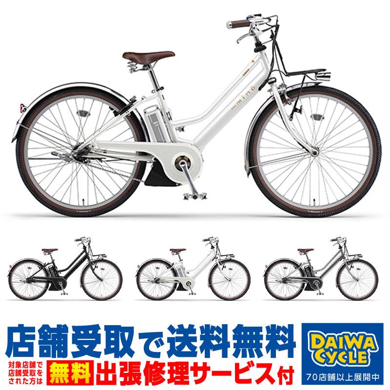【店舗受取限定】 PAS mina PA26M 2020年/ ヤマハ 電動自転車