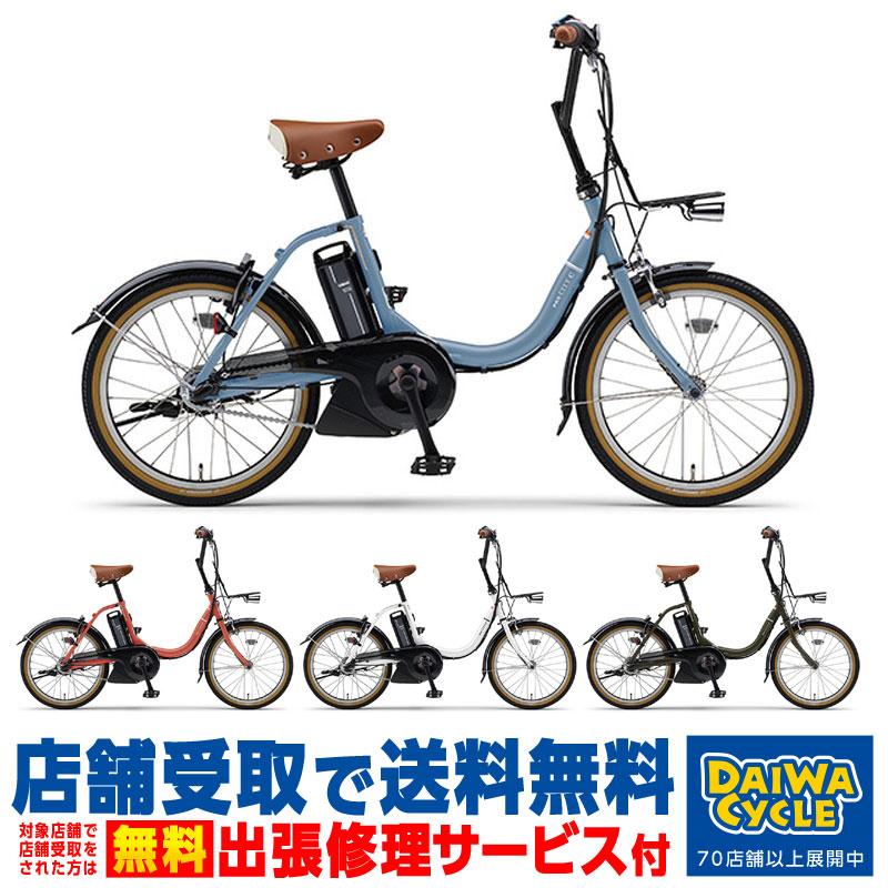 【店舗受取対象※受取店舗からの配送も可】 PAS CITY-C 20インチ PA20CC 2020年 / ヤマハ 電動自転車