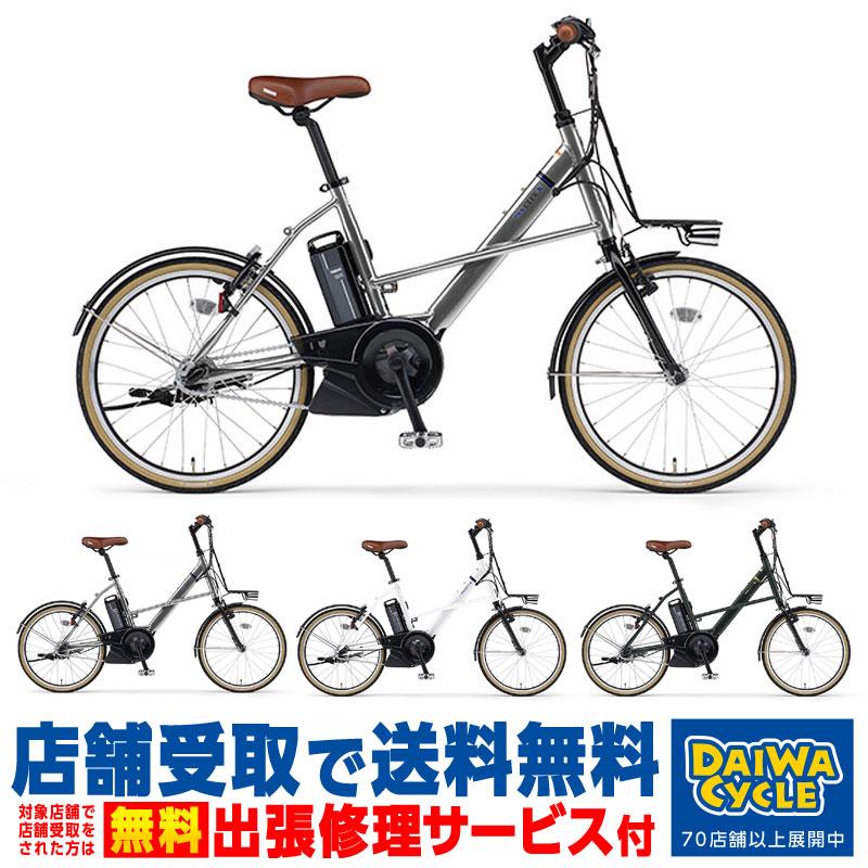 【店舗受取限定】PAS CITY-X 20インチ PA20CX 2020年 / ヤマハ 電動自転車