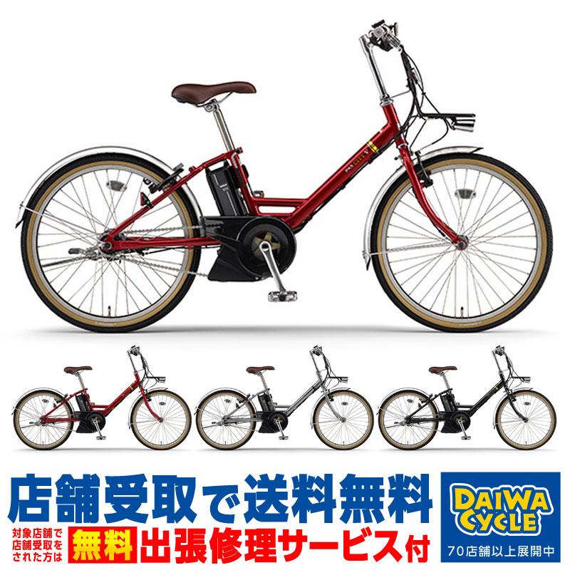 【店舗受取対象※受取店舗からの配送も可】 PAS CITY-V 24インチ PA24CV 2020年 / ヤマハ 電動自転車