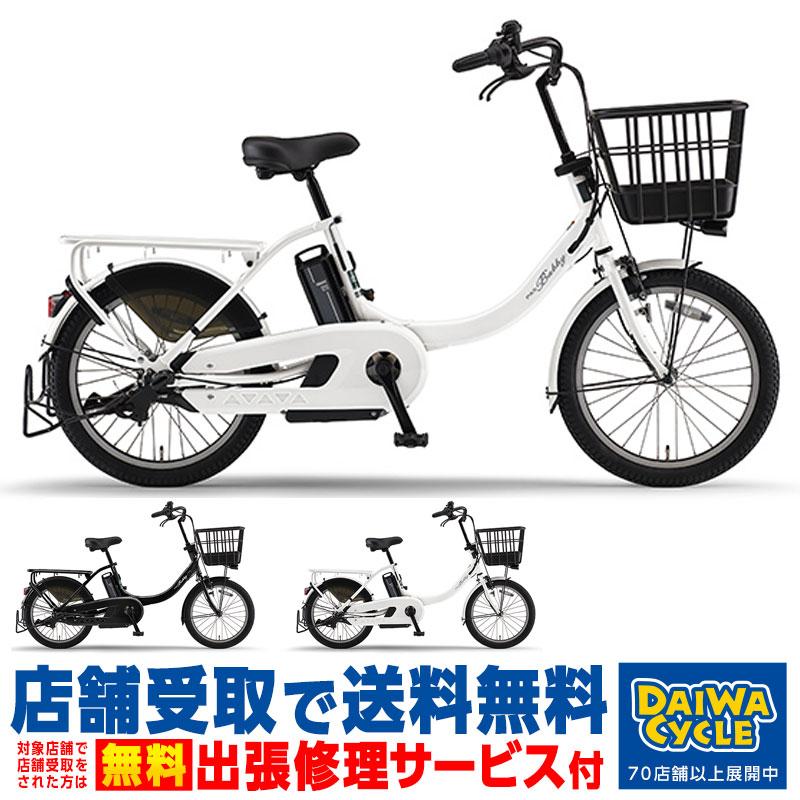 店舗受取限定 PAS Babby un 20インチ (訳ありセール 格安) お買い得品 2020年 PA20BXL 電動自転車 ヤマハ