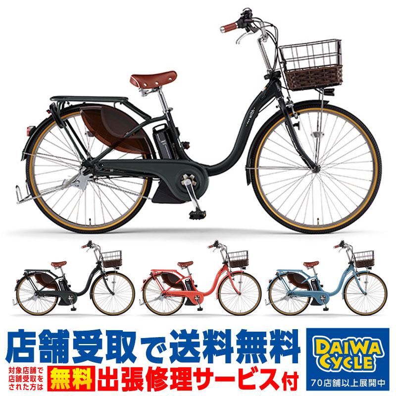 セール品 店舗受取限定 PAS With DX 24インチ ヤマハ 送料込 PA24WDX 電動自転車 2021年