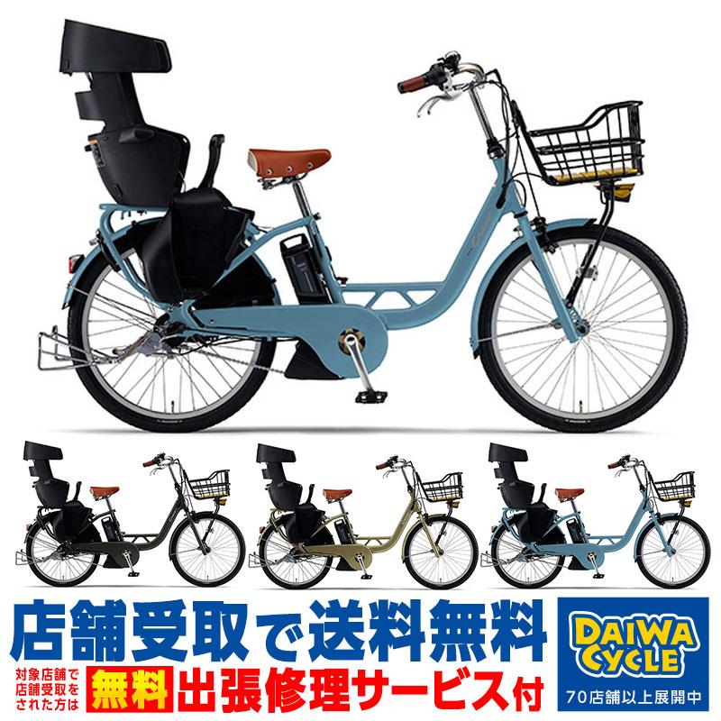ご注文で当日配送 店舗受取限定 PAS Crew セール 24インチ PA24C 電動自転車 ヤマハ 2021年