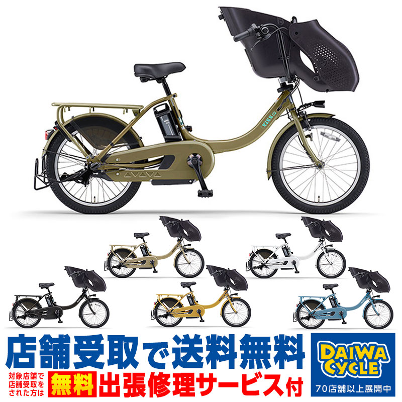 店舗受取限定 PAS Kiss mini un SP 2021年 正規逆輸入品 人気急上昇 PA20KSP 20インチ 電動自転車 ヤマハ