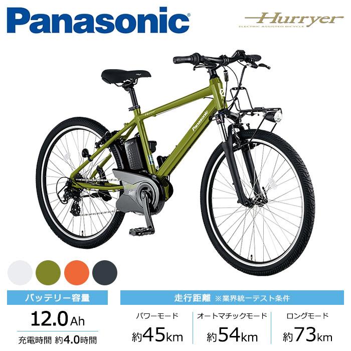 自転車購入で防犯登録付 Panasonic パナソニック 電動自転車 ハリヤ 激安 激安特価 送料無料 26インチ 2021年モデル ELH442 市場