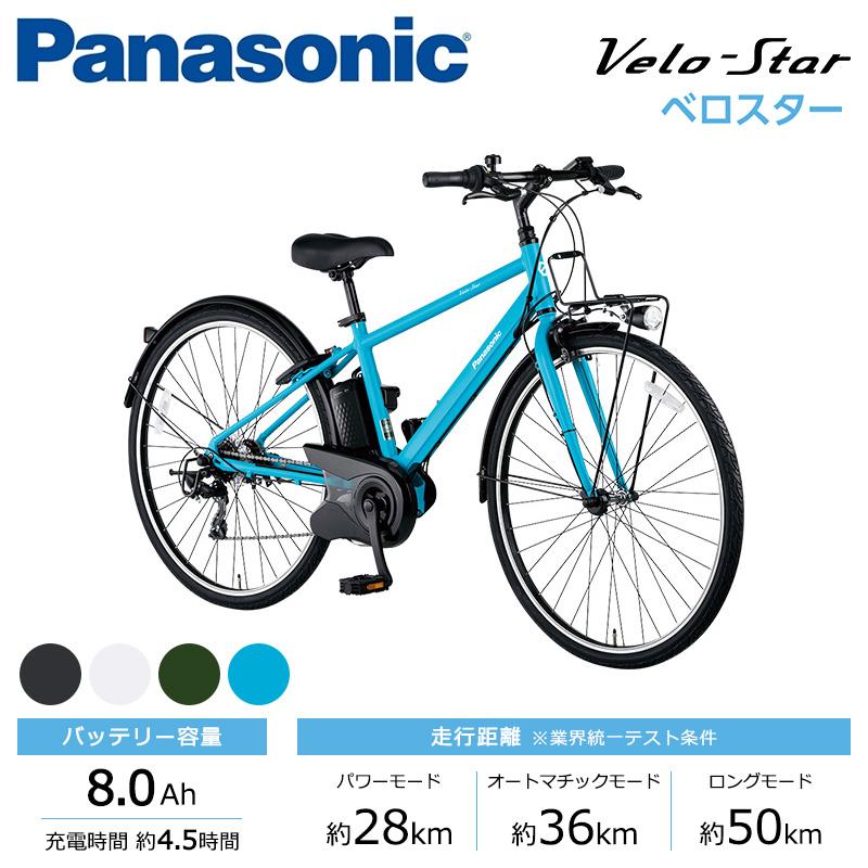 大特価!! お気に入 自転車購入で防犯登録付 Panasonic パナソニック 電動自転車 ベロスター ELVS773 2021年7月発売