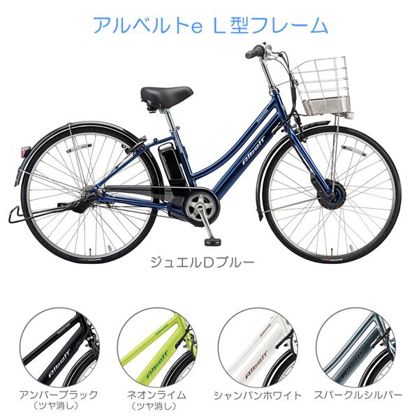 【2019年モデル】【ブリヂストン】【電動自転車】アルベルトe L型27インチ